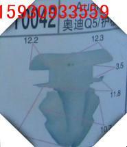 供应奥迪Q5护板卡扣生产厂家直供
