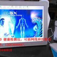 3D健康检测仪自带电脑图片