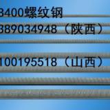 供应西安螺纹价格15389034948