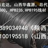供应陕西宏达钢铁线材盘螺02986738070