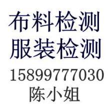 供应青岛女装裙洗后起皱级差检测烟台男式夹克水斑检测毛衣接缝性能测试图片