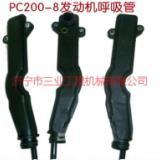 供应PC200-8发动机呼吸管6754-21-6100