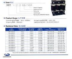 供应用于低压补偿的韩国三和HSR-450系列低压电抗器