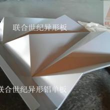 供应异形板异形铝单板复杂异形板