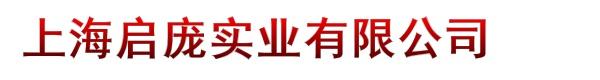 上海启庞实业有限公司
