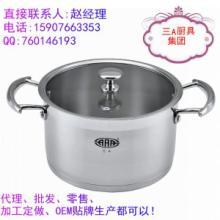 供应厨房电器采购顶级不锈钢礼品锅具优质锅具生产加工供应商批发