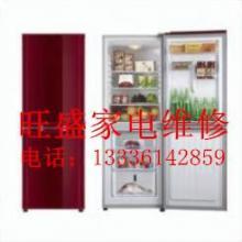 供应杭州冰箱维修公司旺盛公司专业维修冰箱批发