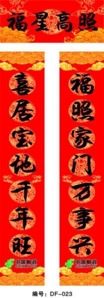 门神专版广告对联配套图片/门神专版广告对联配套样板图 (4)