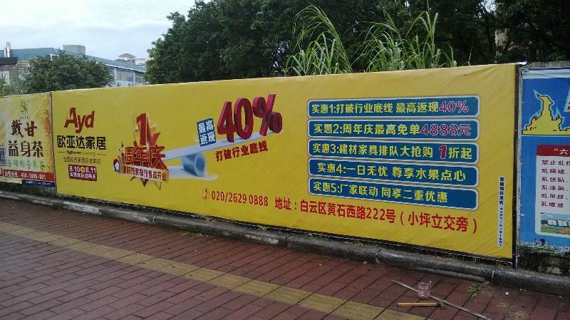 供应广东广告围墙发布
