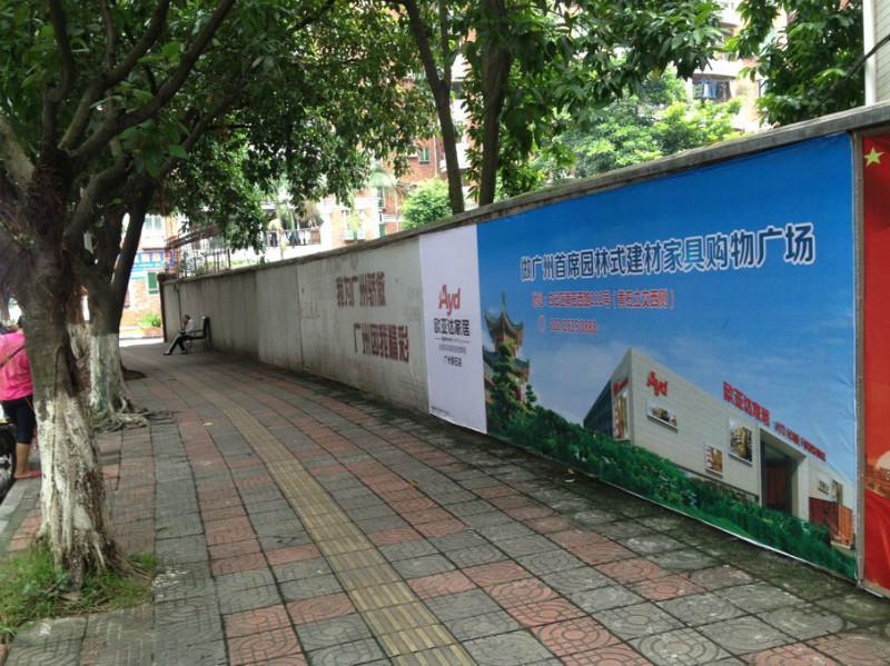 供应广州围墙广告发布广告位出租