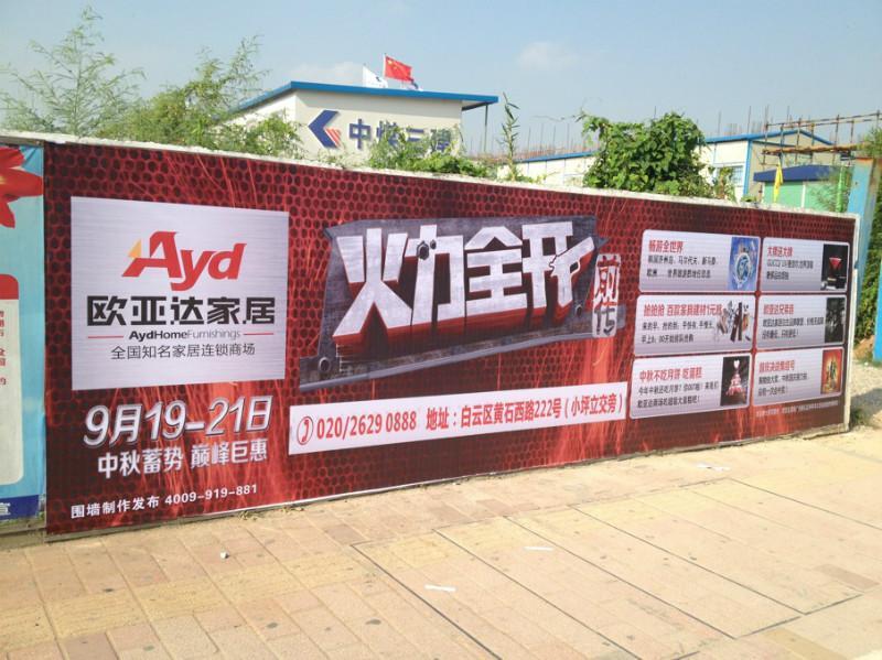 供应广州广告围墙/围墙广告发布