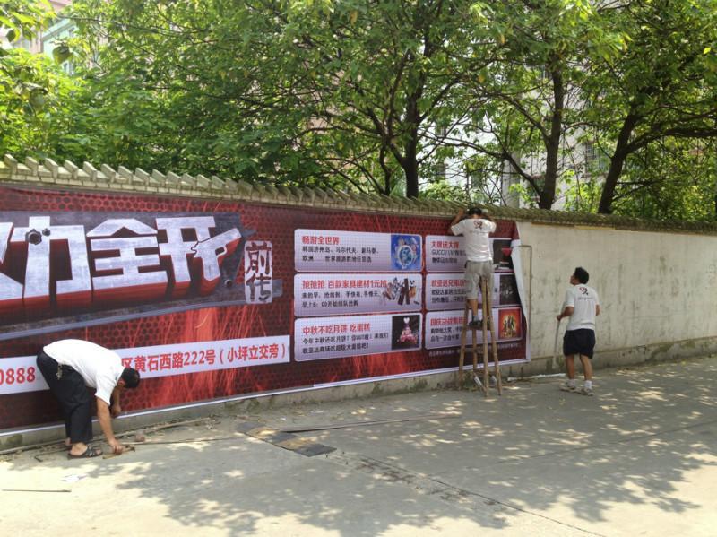 供应广州广告发布围墙广告制作公司