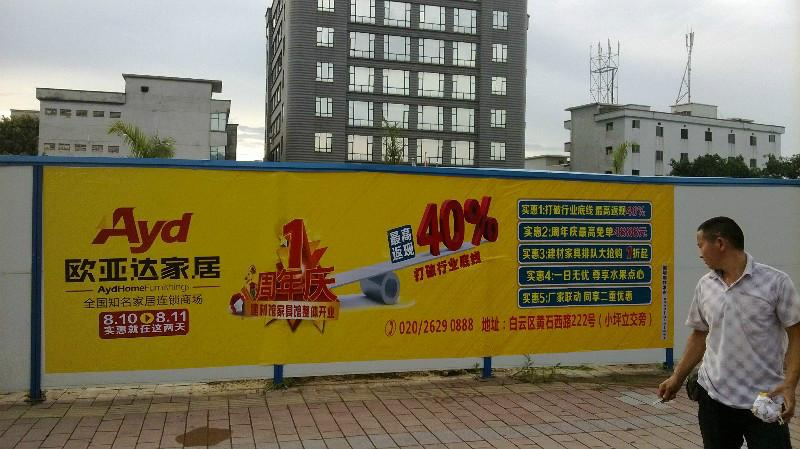 供应广东广告发布围墙广告发布