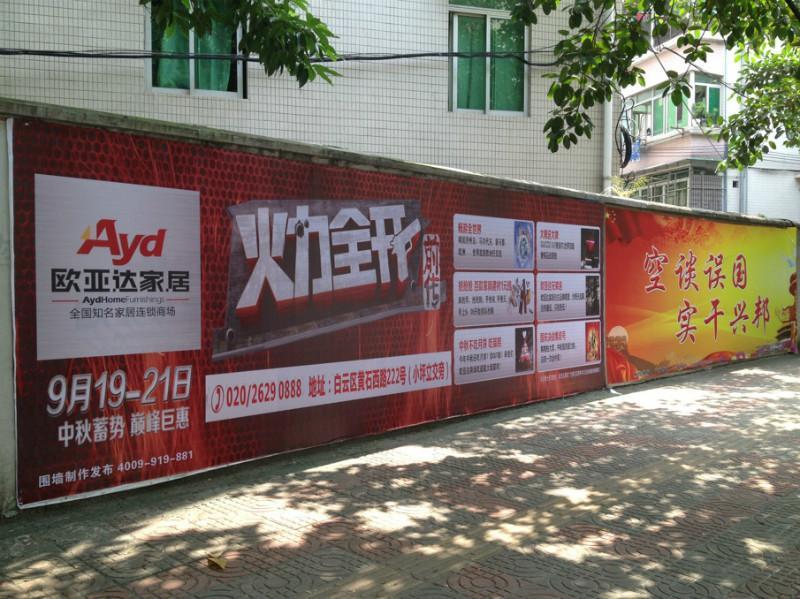 供应最新潮的广告围墙广告发布