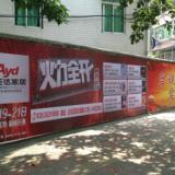 供应广州围墙广告发布公司/围墙广告安装