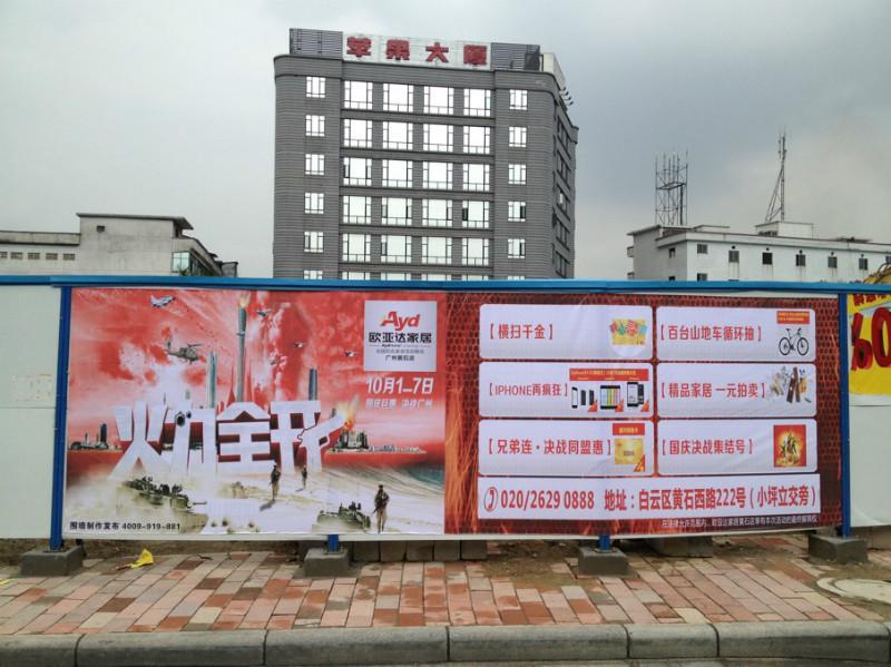 供应广东广告发布围墙广告制作最好的公司