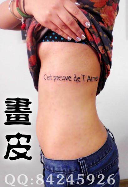 供应青岛纹身李村画皮纹身女士法文纹身