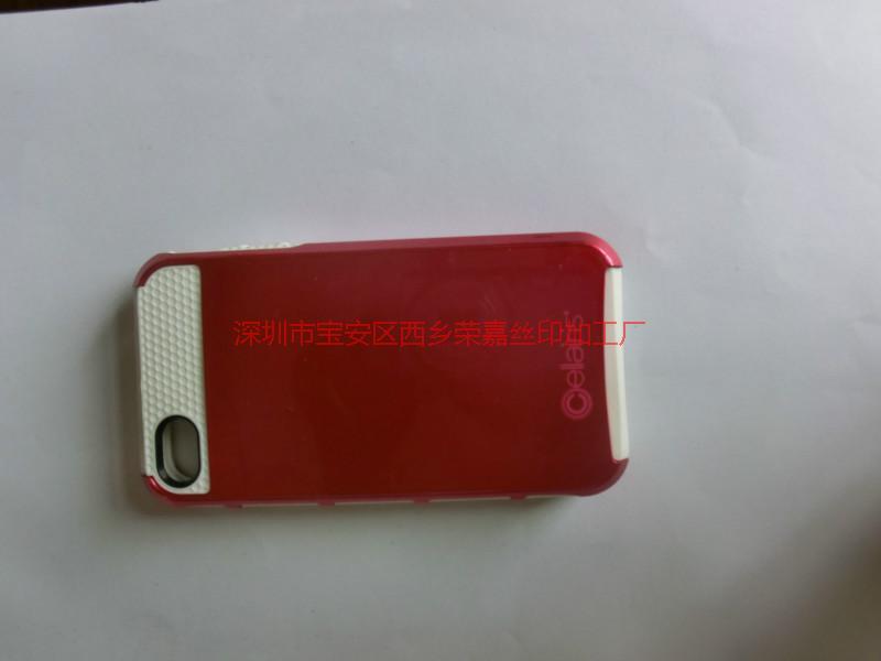 手机保护套壳喷油丝印供应喷手机保护套夹模橡胶油