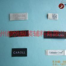 杭州织唛订做_内衣商标加工
