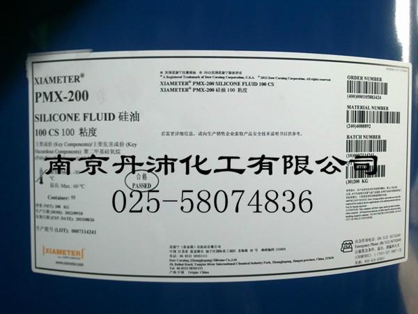供应道康宁PMX200-100cs硅油