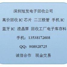 供应回收手机CPU,收购手机处理器批发