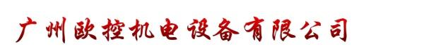 欧控(广州)智能科技应用有限公司