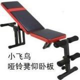 供应西安多功能仰卧板批发西安体育用品批发 西安哪里批发多功能仰卧板