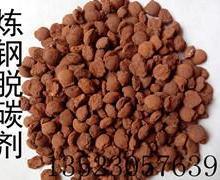【脱碳剂】河南巩义生产商【脱磷剂】专业生产商