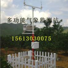供应校园气象观测站