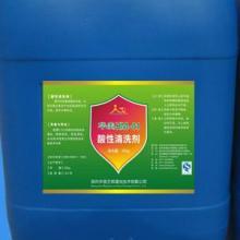 供应华美酸性清洁剂