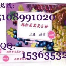 供应越桔葡萄复合粉贴牌包工包料加工
