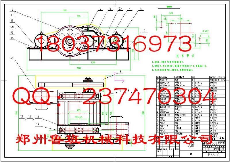 2plfplf6550对辊破碎机图纸_2plf6550对辊破碎机cad怎么图案使用填充图片