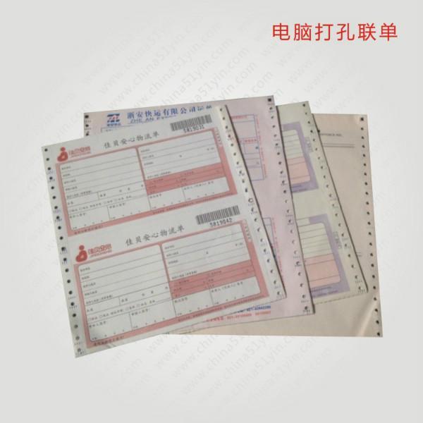 供应送货票据-电脑票据-打孔单票据印刷