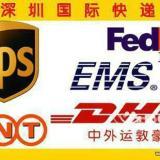 供应深圳国际快递DHL国际空运UPS