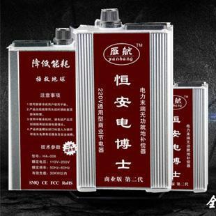 东莞雁航HA电博士节电器生产厂家
