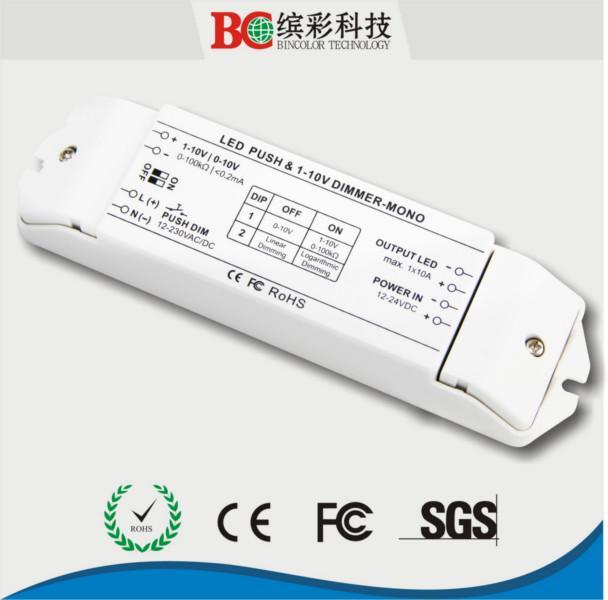 供应0/1-10V或PUSHDIM信号调光驱动器