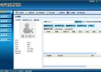 连锁会员管理系统图片