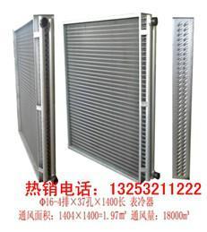 四川表冷器图片/四川表冷器样板图 (4)