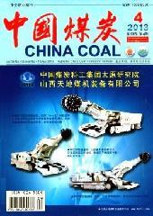 中国煤炭杂志征稿中国煤炭图片
