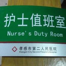 石家庄医院标识标牌导向系统制作 早来标识公司图片