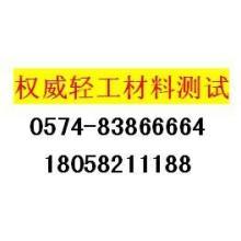 EN12546测试/保温容器EN12546认证