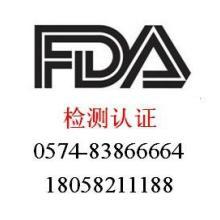 供应胭脂FDA认证腮红FDA认证眼影FDA认证费用