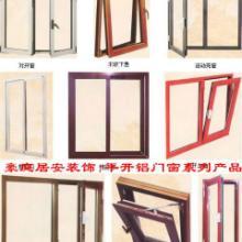 供应深圳铝合金玻璃门窗公司批发