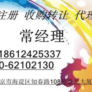 1000万公司转让北京1000万2000万图片
