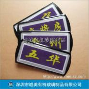 深圳宝安有机玻璃标牌 指示牌订制图片