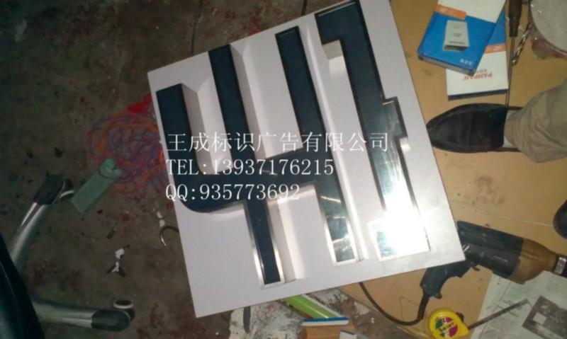 供应2014泗阳县不锈钢字