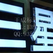 2014渝北区水晶发光字图片