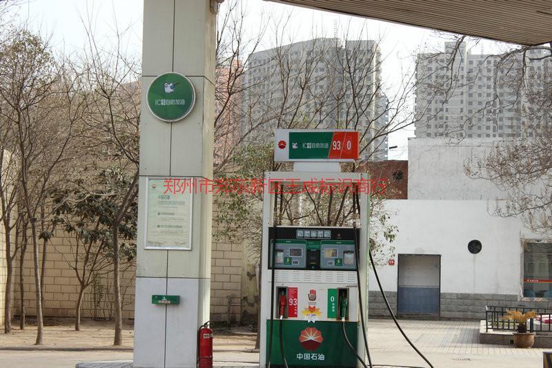 供应专业生产刘桥加油站加油机箱