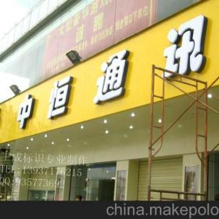 2014福建省清流区吸塑发光字图片
