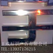 专业生产低价供应安福县不锈钢字图片